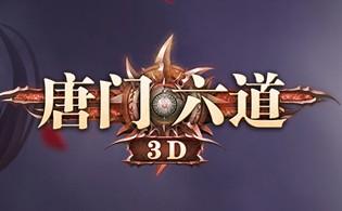 唐门六道3D